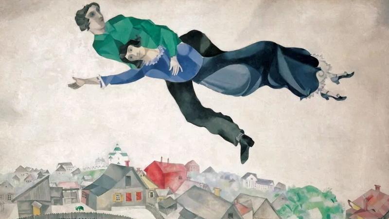 Марк Шагал влюбленные над городом